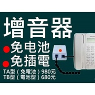 電話增音器TA型《免電池.免插電》:謝博士助聽器,聽筒增音器電話擴音器,電話放大器,老人電話機擴音器,重聽者聲音放大器