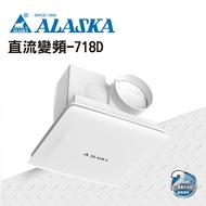 ALASKA 直流變頻換氣扇  718D 通風扇  排風扇 DC直流變頻馬達