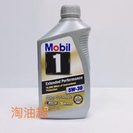 淘油趣>> Mobil 1 美孚 Extended Performance 5W-30 美孚機油 5W30 EP4976