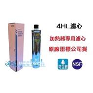 台灣愛惠浦 4HL 取代 H104 金色雷射標籤原廠公司貨EVERPURE濾芯濾心