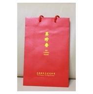 美珍香肉乾 紙袋 提袋 手提袋 送禮 包裝 購物袋 禮物袋 包裝袋 收藏 紀念