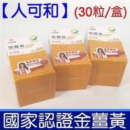 國家認證 人可和 金薑黃 樟芝添加 30粒