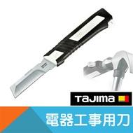 電工用刀/電氣工事用刀【日本Tajima】