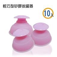 輕巧型矽膠拔罐器10入組
