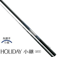 【SHIMANO】HOLIDAY 小繼 ZT 超硬調 53 溪流竿(TRADITIONAL GAME)