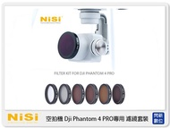 【分期0利率,免運費】預訂 NISI 耐司 空拍機 Dji Phantom 4 PRO專用 濾鏡套裝