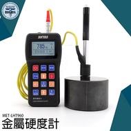 金屬硬度計 里氏硬度計 模具鋼材硬度測試儀 金屬洛氏硬度計 LHT960 金屬硬度檢測儀 硬度計