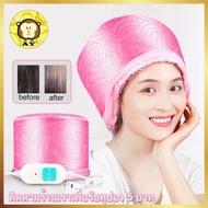 หมวกอบไอน้ำ สีชมพู หมวกอบไอน้ำระบบไฟฟ้า หมวกอบไอน้ำที่บ้าน ถนอมเส้นผม รุ่น THERMO CAP TV Electric Heating Hair Thermal Treatment Steamer Nourishing Hair Care Cap SPA Hat
