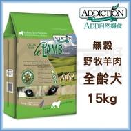 ADD自然癮食 無穀野牧羊肉寵食15kg 狗飼料 狗糧 現貨 宅家好物
