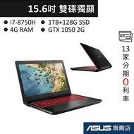 ASUS 華碩 TUF FX504 GAMING FX504GD-0191A8750H 15吋 電競筆電 隕石黑