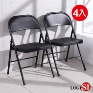 【LOGIS】工業風折合鐵椅 折疊椅(四入)BCHX4