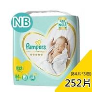 【幫寶適】一級幫 日本境內版 尿布 NB 84片*3包/箱(252片)