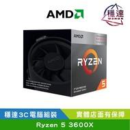 AMD Ryzen 5 3600X 中央處理器 R5-3600X 六核心 穩達3C電腦組裝