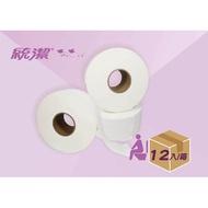 【統潔】柔韌觸感大捲筒衛生紙,每粒足重800g.12粒/箱,免運,團購,台灣製造