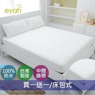 【eyah 宜雅】買一送一 台灣製超防水舖棉QQ保潔墊床包式(單人/雙人/加大)