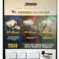 美國Volo VP15動力晶片 年終特價 歡迎洽詢