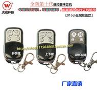 015金屬推蓋拷貝型遙控器 a/b/c號專用子機 汽車卷門車庫門遙控器