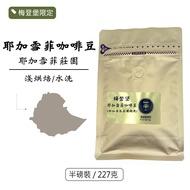 耶加雪菲G2咖啡豆 半磅 227公克,淺烘焙/水洗/微微果酸 (咖啡豆/手工烘焙)