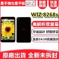 【全新公司貨】WIZ 8268s 8吋 4000mAh電量 800 萬畫素 四核心處理器 4G上網 3G通話 平板