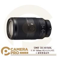 ◎相機專家◎ SONY SEL70350G 望遠變焦鏡頭 E 70-350mm F4.5-6.3 G OSS 公司貨
