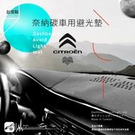 i8A【奈納碳避光墊】台灣製 儀表台遮光墊 CITROEN 雪鐵龍 C2 C3 C4 XANTIA XSARA
