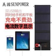 現貨 SUNPOWER 太陽能 28W 太陽能充電板 第三代高敏型 可充手機、行動電源