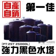 [第一佳 水族寵物]強力黑色水塔[PT-25T 25000L]PE聚乙烯材質塑膠水塔.釣蝦場水桶.水桶.塑膠桶.儲水桶.蓄水桶.停水用.耐酸鹼.水用.水塔