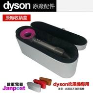 [全店97折]Dyson 戴森 HD01 HD02 HD03 supersonic 吹風機收納盒 旅行盒 禮盒 皮盒/原廠正品/建軍電器
