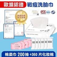 【勤達】【勤達】歐盟認證戰痘洗臉巾、天然卸妝棉-共560抽-乾濕兩用(口罩墊、 美容巾、洗臉、卸妝)