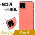 【氣墊空壓殼】谷歌 Google Pixel 4 5.7吋 防摔 氣囊保護殼/軟殼/透明殼/掛繩孔/手機殼/四角加厚