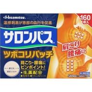 久光製藥  撒隆巴斯 撒隆(SALONPA)巴斯鎮痛止痛膏藥貼160貼