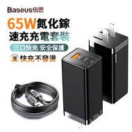 【BASEUS】倍思 65W GaN2Pro氮化鎵快充充電器套組 PD快充 USB-C極速充電線(手機/筆電充電器)