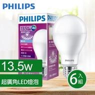 【Philips 飛利浦】第7代 13.5W LED廣角燈泡(6入組)