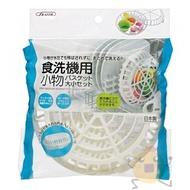 日本 SKATER 洗碗機小物專用籃 2入組【小元寶】超取