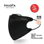 【HAOFA】3D 氣密型立體口罩 亮黑色 成人款 50入/盒