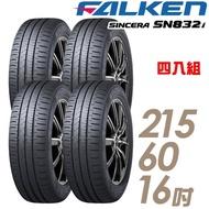 【FALKEN 飛隼】SINCERA SN832i 環保節能輪胎_四入組_215/60/16(841)