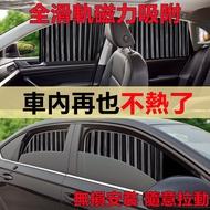 汽車遮陽遮光窗簾Elantra Grand Starex Infiniti極致Q30 QX30磁吸軌道遮陽簾