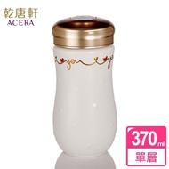【乾唐軒活瓷】一心一意單層陶瓷隨身杯370ml(牙白彩金)