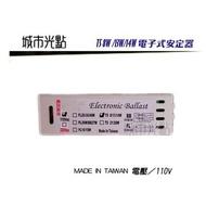【城市光點】【安定器-T5】台灣製造 T5電子層板燈具用安定器 8W.13W.14W 1對1使用 下標區