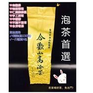 支持台灣小農 合歡山高冷茶