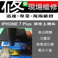 (修手機行動維修車) IPHONE 7 Plus 維修主機板 無法開機 沒畫面 無電源反應 電充不進 音頻IC麥克風NG