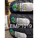 建大 K700 鱷魚王 晴雨胎 110/70-12 120/70-12 130/70-12 12吋 KENDA 700
