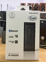☆宏華資訊廣場☆Audio-technica  AT-PHA55BT 無線藍芽耳機擴大機 傳輸器