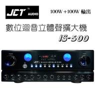 JCT IS-500 卡拉OK 多用途擴大機 100W+100W輸出  USB / MP3 播放功能