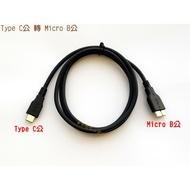 USB 3.1 Type C公 轉 Micro B行動硬碟傳輸線 USB-C 外接硬碟 連接線 Thunderbolt3