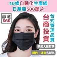 口罩 幼幼口罩 成人 口罩 小朋友口罩 兒童口罩 口罩套 台灣SGS檢驗 一次性 拋棄式 黑口罩 URS