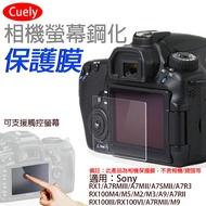 攝彩@索尼Sony RX1相機螢幕保護貼A7RMIII A7MII A7SMII A7R3 M5 通用相機螢幕保護貼