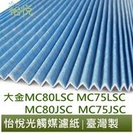 怡悅 光觸媒濾紙 適大金 MC809SC MC80LSC MC75JSC MC75LSC KAC998A4 濾網