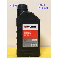 【豆花鋪】 福士 WURTH  TRIATHLON ULTRA SAE 10W-40 1公升 汽車 10W40 福士機油
