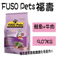 小Q狗~FUSO Pets貓食_鮭魚+牛肉 9.07KG/福壽/成貓飼料